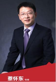 蔡怀东简介